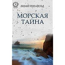 Морская тайна (Russian Edition)