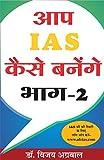 Aap IAS Kaise banenge bhag-2