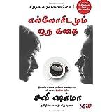 Elloridamum Oru Kadhai: Everyone Has A Story - Tamil