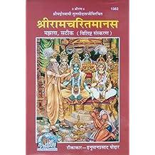 Amazon gita press books shri ramcharitmanas code 1563 fandeluxe Gallery
