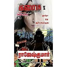 Haritha Oru Aachiriyakuri! (Tamil Edition)