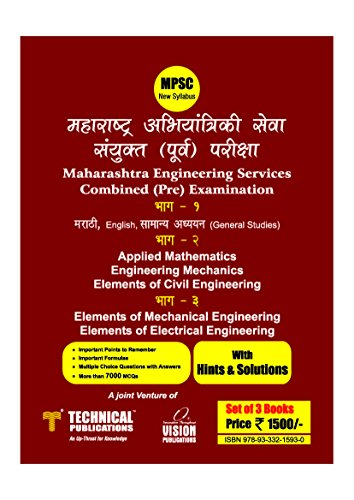 Maharashtra Engineering Services Combined (Pre) Examination as per new Syllabus & MPSC (Set of 3 Books)