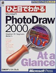 ひと目でわかる PHOTO DRAW2000 (マイクロソフト公式解説書)