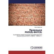 Правящая РКП(б)-ВКП(б): в условиях строительства государственного социализма в СССР в 1920-е – 1930-е гг.