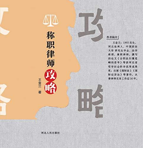 称职律师攻略 (English Edition)