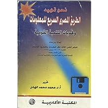 نحو تمهيد الطريق المصرى السريع للمعلومات وتحديات التنمية القومية (Arabic Edition)