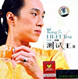 King Of The Hi-fi Test 2 (China Version) [DE Import] [Import anglais]