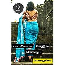 உனக்கென்ன வேணும் சொல்லு  2/unakenna venum sollu 2/tamil 18+ erotica kama kathaigal (Tamil Edition)