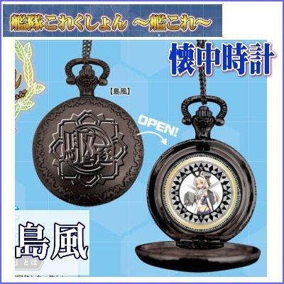 Kantai Sammlung Taschenuhr-Insel Wind ~ kancolle (Japan-Import)