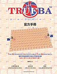 TRUFBA Official Handbook (Traditional Chinese): The Rewarding Untouchable Fair Basketball