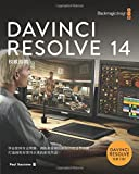 DaVinci Resolve 14: The Definitive Guide - Editing, Color and Audio (Blackmagic Design Learning Series)