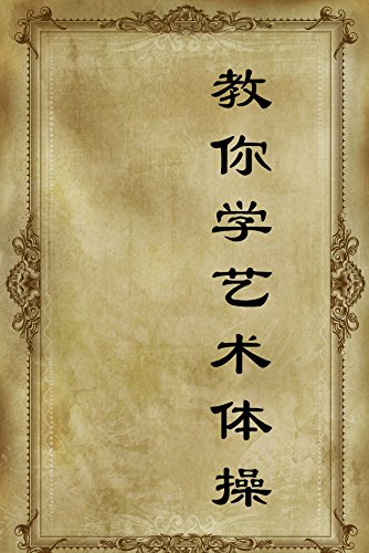 教你学艺术体操 (Chinese Edition) por 志远 冯