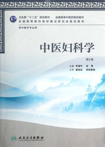 Gynecology of Traditional Chinese medicine (Second Edition, with CD, National Chinese Medical University course book, for Traditional Chinese Pharmacology Specialty) (Chinese Edition) by Luo Song Ping, Tan Yong (2012) Paperback
