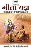 Lee Gita La Gita Yagya: Karmphal Saphal Phal Rahasya (Hindi Edition)