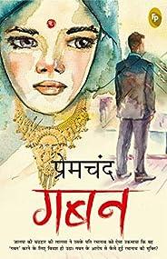 Gaban (Hindi)