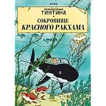 Tintin in Russian: Red Rackham's Treasure/Sokrovishche Krasnogo Rakkhama