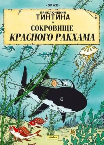 Preisvergleich Produktbild Sokrovishhe Krasnogo Rakhama. Prikljuchenija Tintina: Red Rackham's Treasure / Sokrovishche Krasnogo Rakkhama (Tintin in Russian)