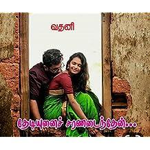 தேடியுனைச் சரணடைந்தேன்..: Thediyunai Saranadainthen.. (Tamil Edition)