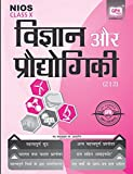 Science and Technology in Hindi (212) (NIOS help book 212 in hindi Medium)
