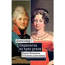 Александр I, Мария Павловна, Елизавета Алексеевна: Переписка из трех углов (1804—1826)