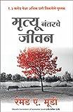 Mrutyu Nantarche Jeevan (Marathi) (Marathi Edition)