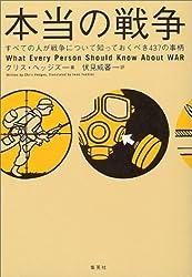 本当の戦争_すべての人が戦争について知っておくべき437の事柄