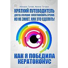 Как я победила кератоконус: Краткий путеводитель для тех, кто решил восстановить зрение, нонезнает, как это сделать!