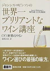 ジャンシス・ロビンソンの世界一ブリリアントなワイン講座(下) (集英社文庫)
