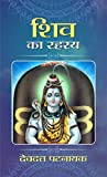 #2: Shiv Ka Rahasya (Hindi Edition)