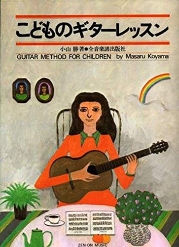 Guitar Method for Children - Guitar - METHOD