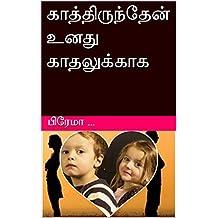 காத்திருந்தேன் உனது காதலுக்காக (Tamil Edition)