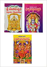 Govinda Namalu In Telugu Pdf