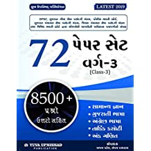 72 PAPER SET CLASS-3