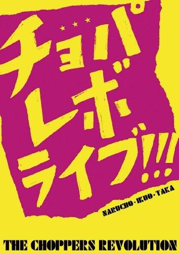the-choppers-revolution-chopa-revo-live-japan-dvd-kibm-421