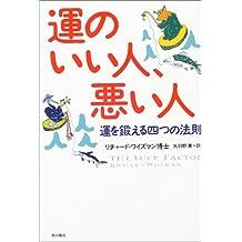 Un No Ii Hito, Warui Hito: Un O Kitaeru Yotsu No Hōsoku