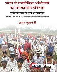 Bharat mein Rajneetik Andolano ka Samkaleen Itihaas: Nagrik Samaj ke baad ki rajneeti (Hindi Edition)