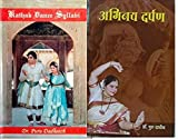 Kathak Dance Syllabi: Pt. 1 (English) and Abhinay Darpan (Hindi)