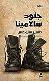 Junud Salamina (Arabe) (Les soldats de Salamine)