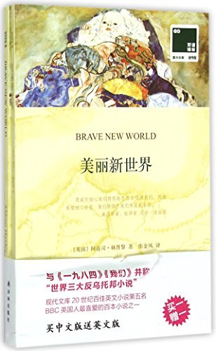 brave-new-world-with-the-english-version-as-presentbilingual-translation-yili-library-by-aldous-leon