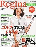 Regina PREMIUM (レジーナプレミアム) 2013年 4/29号 [雑誌]