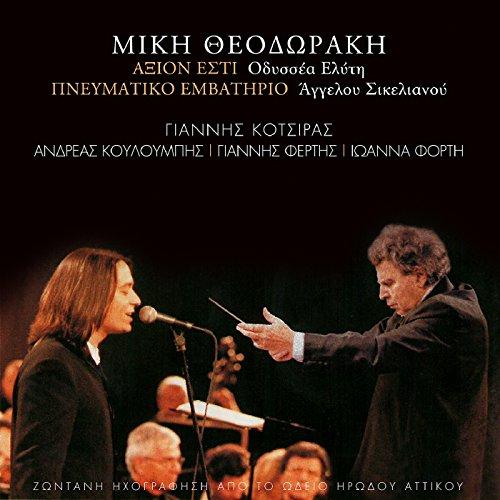 Tis Dikeosinis Ilie (Live)
