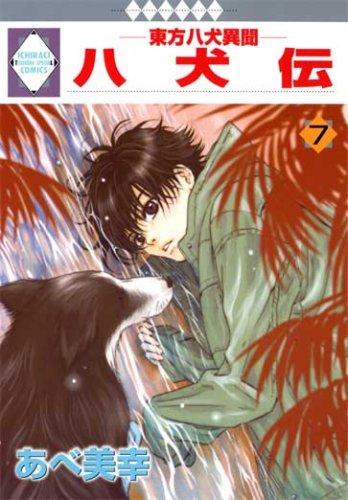 Eight dog Ibun east - - Hakkenden (7) (Tosuisha and position * Lucky Star Comics) (2007) ISBN: 4887418094 [Japanese Import] (Lucky Star Comic)