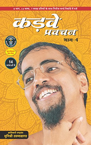 Kadve Pravachan - Book 4 in Hindi by Muni Shri Tarun Sagar Ji Maharaj (Hindi Edition) por Jain Muni Tarun Sagar Ji Maharaj