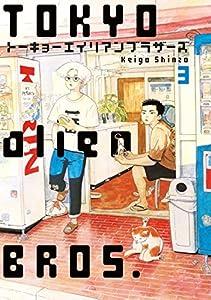 Tokyo alien bros. Edition simple Tome 3
