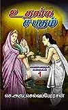 உதங்க சபதம்: Utanka's Vow (மஹாபாரதக் கதைகள் Book 1) (Tamil Edition)