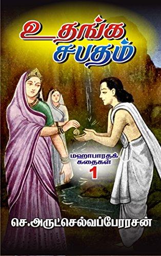Utanka's Vow