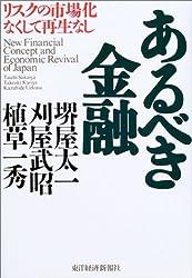 Arubeki kinyu : risuku no shijoka nakushite saisei nashi