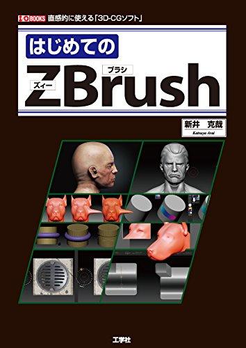 はじめてのZBrush―直感的に使える「3D‐CGソフト」 (I・O BOOKS)