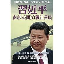 Xi Jinping Declares War on Jiang Zemin in Nanjing China: Volume 29 (China's Political Upheaval in Full Play)