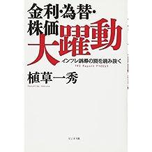 Kinri kawase kabuka daiyakudo : Infure yudo no wana o yominuku : Tiaruai repoto efuwai nisenjunsan.